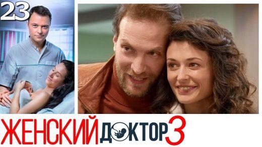 Женский доктор 3 сезон 23 серия смотреть онлайн