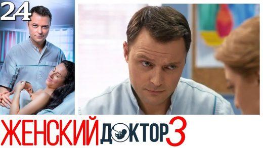 Женский доктор 3 сезон 24 серия смотреть онлайн