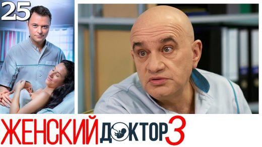 Женский доктор 3 сезон 25 серия смотреть онлайн