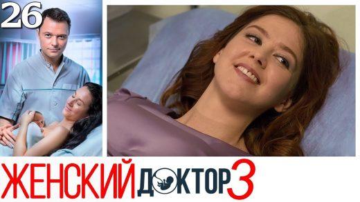 Женский доктор 3 сезон 26 серия смотреть онлайн