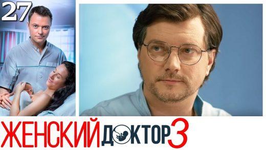 Женский доктор 3 сезон 27 серия смотреть онлайн
