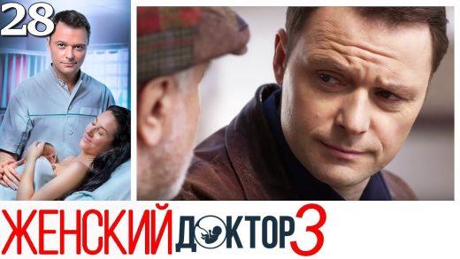 Женский доктор 3 сезон 28 серия смотреть онлайн