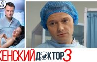 Женский доктор 3 сезон 29 серия