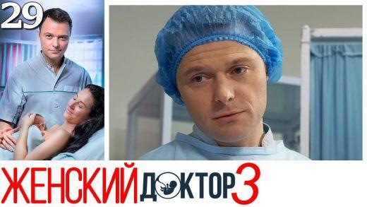 Женский доктор 3 сезон 29 серия смотреть онлайн