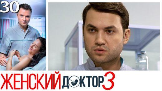 Женский доктор 3 сезон 30 серия смотреть онлайн