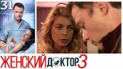 Женский доктор 3 сезон 31 серия