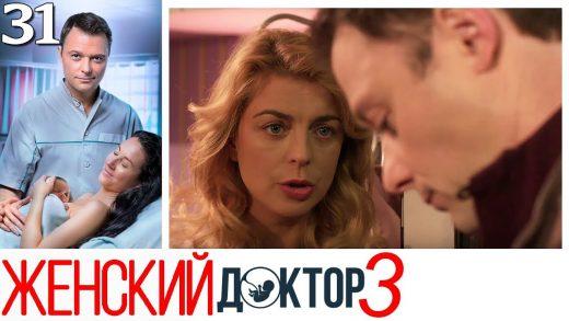 Женский доктор 3 сезон 31 серия смотреть онлайн