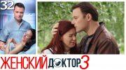 Женский доктор 3 сезон 32 серия