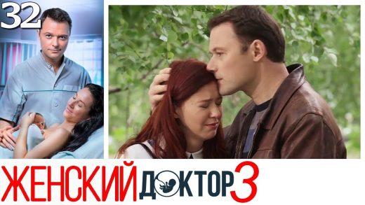 Женский доктор 3 сезон 32 серия смотреть онлайн