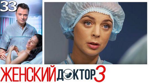 Женский доктор 3 сезон 33 серия смотреть онлайн