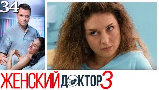 Женский доктор 3 сезон 34 серия смотреть онлайн