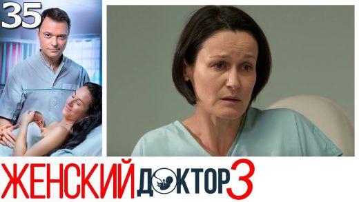 Женский доктор 3 сезон 35 серия смотреть онлайн