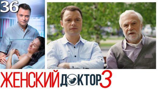 Женский доктор 3 сезон 36 серия смотреть онлайн