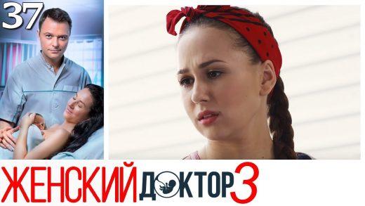 Женский доктор 3 сезон 37 серия смотреть онлайн