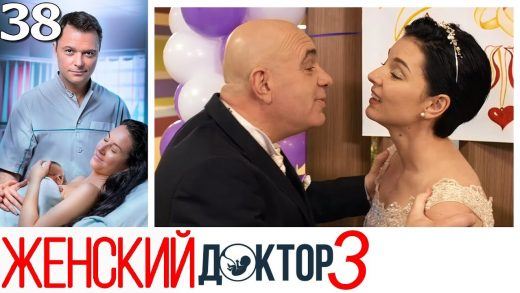 Женский доктор 3 сезон 38 серия смотреть онлайн