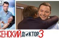 Женский доктор 3 сезон 39 серия