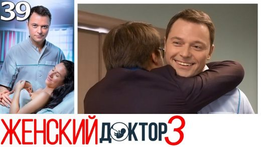 Женский доктор 3 сезон 39 серия смотреть онлайн