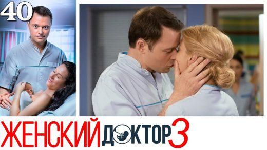Женский доктор 3 сезон 40 серия смотреть онлайн