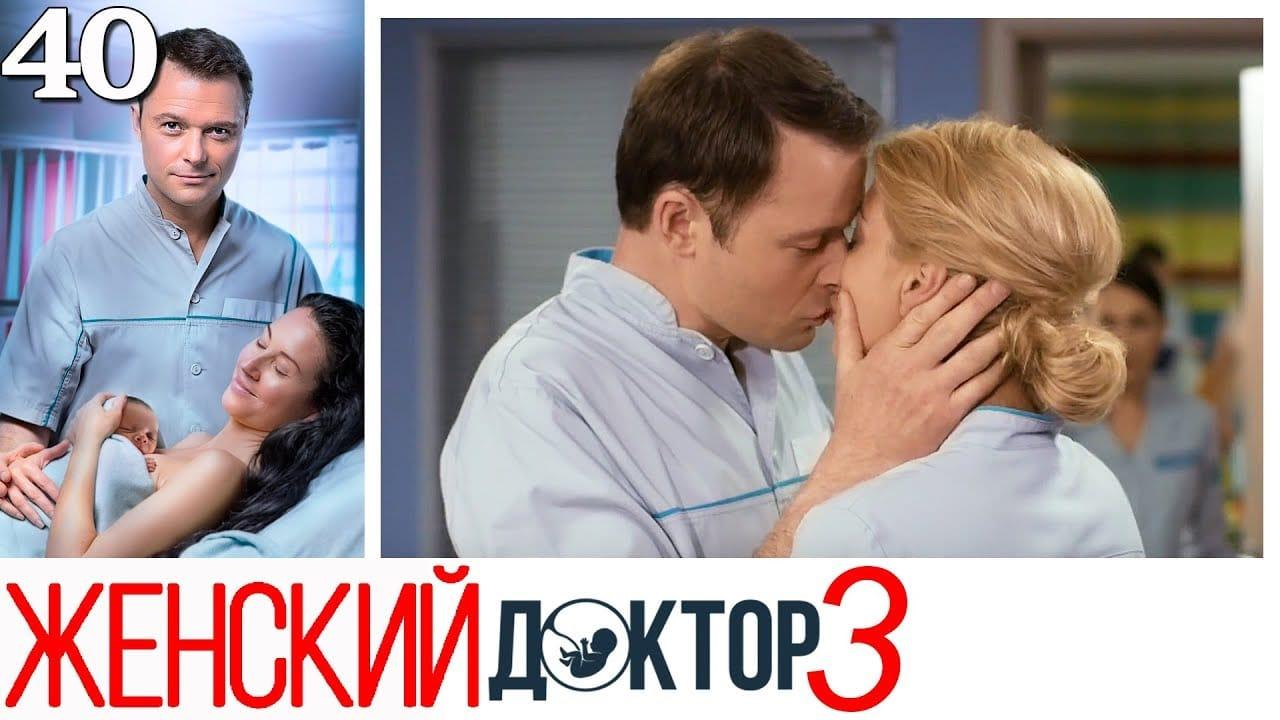smotret-porno-onlayn-doktor-film