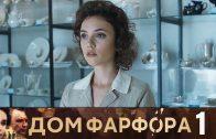 Дом Фарфора 1 серия