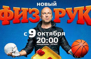 Долгожданное продолжение сериала «Физрук» 4 сезон скоро выходит на телеэкраны