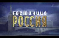 Гостиница «Россия» 1 серия