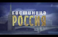 Гостиница «Россия» 12 серия