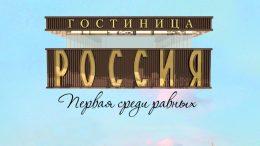 Гостиница «Россия» смотреть онлайн