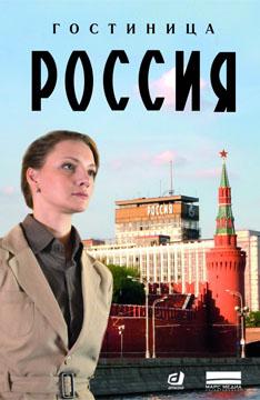Сериал Гостиница «Россия» смотреть онлайн
