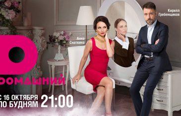 Анна Снаткина проживет две жизни в новом телесериале «Исчезнувшая»