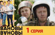 Ивановы-Ивановы 1 серия