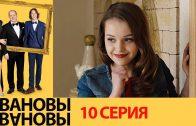 Ивановы-Ивановы 10 серия