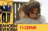 Ивановы-Ивановы 11 серия