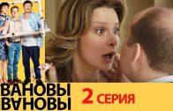 Ивановы-Ивановы 2 серия
