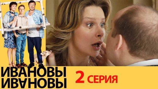 Ивановы-Ивановы 2 серия смотреть онлайн