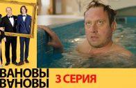 Ивановы-Ивановы 3 серия