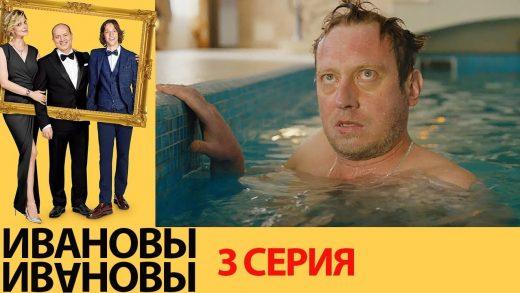 Ивановы-Ивановы 3 серия смотреть онлайн