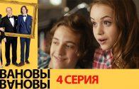 Ивановы-Ивановы 4 серия