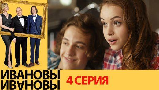 Ивановы-Ивановы 4 серия смотреть онлайн