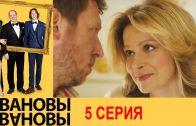 Ивановы-Ивановы 5 серия