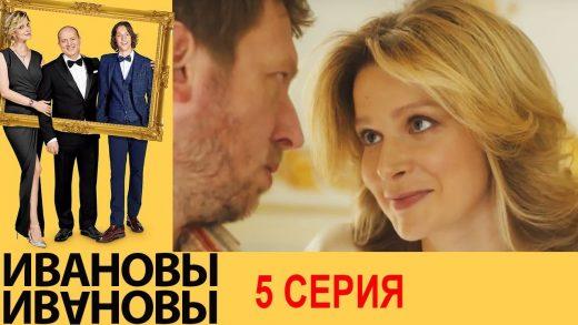 Ивановы-Ивановы 5 серия смотреть онлайн