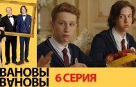 Ивановы-Ивановы 6 серия
