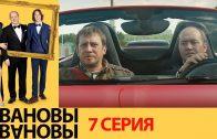 Ивановы-Ивановы 7 серия