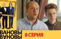 Ивановы-Ивановы 8 серия