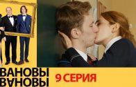 Ивановы-Ивановы 9 серия