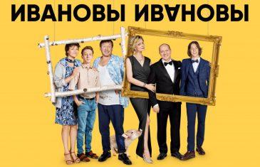 Ивановы-Ивановы: две семьи - одна судьба
