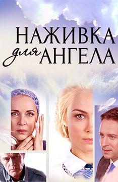 Сериал Наживка для ангела смотреть онлайн