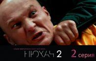 Нюхач 2 сезон 2 серия