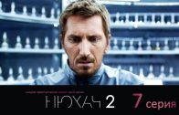Нюхач 2 сезон 7 серия