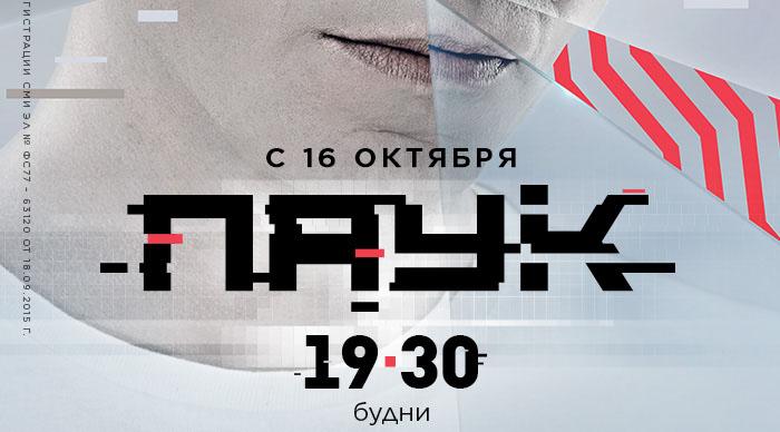 """Премьера сериала """"Паук"""" от телеканала """"Че"""""""